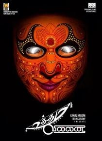 Uttama Villain - Poster / Capa / Cartaz - Oficial 1