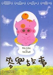 My Life as McDull - Poster / Capa / Cartaz - Oficial 3