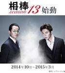 Aibou: Season 13 (相棒 Season 13)