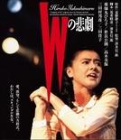 A tragédia de W (W no higeki)