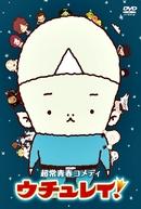 Uchurei! (ウチュレイ!)