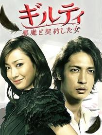 Guilty Akuma to Keiyakushita Onna - Poster / Capa / Cartaz - Oficial 8