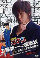 Detetive Conan - Especial 1 (Detective Conan: Kudo Shinichi he no Chosenjo)