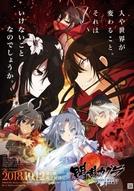 Senran Kagura Shinovi Master: Tokyo Youma-hen (Senran Kagura Shinovi Master: Tokyo Youma-hen)
