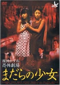 Kazuo Umezu's Horror Theater: Snake Girl - Poster / Capa / Cartaz - Oficial 4