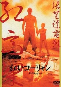 Sorgo Vermelho - Poster / Capa / Cartaz - Oficial 8
