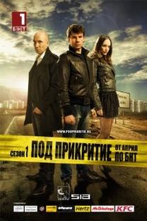 Infiltrado (1ª temporada) - Poster / Capa / Cartaz - Oficial 1