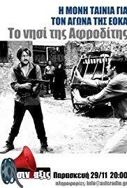 To nisi tis Afroditis - Poster / Capa / Cartaz - Oficial 1