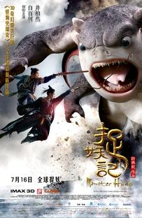 Upa - Meu Monstro Favorito - Poster / Capa / Cartaz - Oficial 24