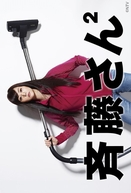 SAITOU san Season 2 (斉藤さん Season 2)