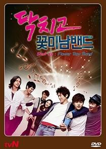 Shut Up Flower Boy Band - Poster / Capa / Cartaz - Oficial 2