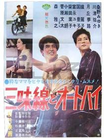 Shamisen and Motorcycle - Poster / Capa / Cartaz - Oficial 1
