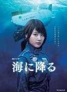 Umi ni Furu (海に降る)