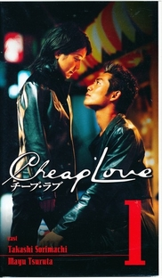 Cheap Love - Poster / Capa / Cartaz - Oficial 1