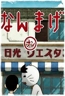 Sayonara Zetsubou Sensei Special Omake - Poster / Capa / Cartaz - Oficial 1