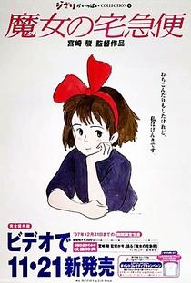 O Serviço de Entregas da Kiki - Poster / Capa / Cartaz - Oficial 12