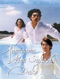 Kamisama Mou Sukoshi Dake - Poster / Capa / Cartaz - Oficial 6