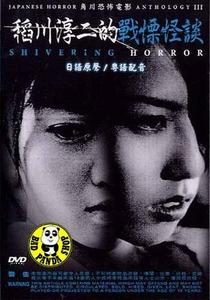 Junji Inagawa's Horror of a Shiver - Poster / Capa / Cartaz - Oficial 3