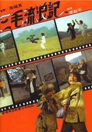 A Vingança dos Filhos de Shaolin