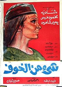 Algum Medo - Poster / Capa / Cartaz - Oficial 1