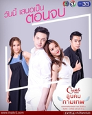 The Cupids Series: Loob Korn Kammathep (The Cupids บริษัทรักอุตลุด - ลูบคมกามเทพ)