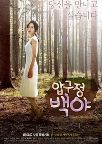 Apgujeong Midnight Sun - Poster / Capa / Cartaz - Oficial 1