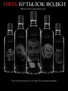Five Bottles of Vodka (Pyat Butylok Vodki)