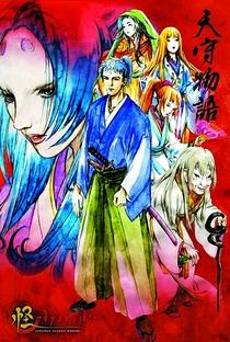 Ayakashi: Japanese Classic Horror - Poster / Capa / Cartaz - Oficial 8