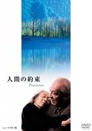 Promessa Humana (Ningen no Yakusoku)