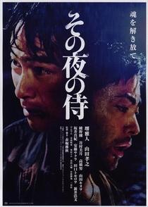 The Samurai That Night - Poster / Capa / Cartaz - Oficial 2