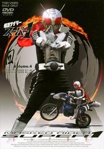 Kamen Rider Super-1 - Poster / Capa / Cartaz - Oficial 3