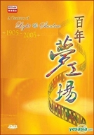 A Century of Light and Shadow (Bai nian meng gong chang)