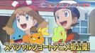 Pokemon Omega Ruby/Alpha Sapphire:Special anime short (Pokemon Omega Ruby/Alpha Sapphire:Special anime short)