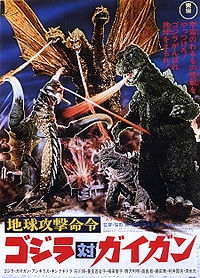 Godzilla vs. Gigan - Poster / Capa / Cartaz - Oficial 1