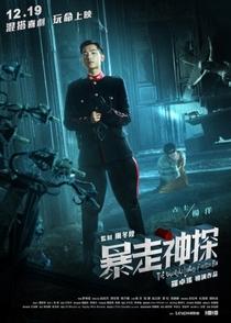The Unbearable Lightness Of Inspector Fan - Poster / Capa / Cartaz - Oficial 6