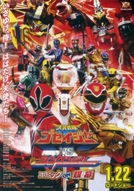 Tensou Sentai Goseiger vs. Shinkenger: Epic on Ginmaku (Tensou Sentai Goseiger tai Shinkenger: Epic on Ginmaku)