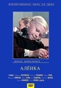 Alyonka - Poster / Capa / Cartaz - Oficial 1