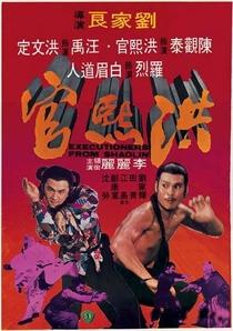 Carrascos de Shaolin - Poster / Capa / Cartaz - Oficial 2