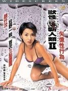 Naked Poison 2 (獸性新人類II–失憶性行為)