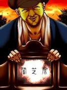 Yami Shibai (4ª Temporada) (闇芝居 4)