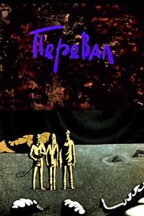 Pereval - Poster / Capa / Cartaz - Oficial 2