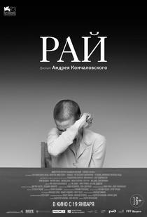 Paraíso - Poster / Capa / Cartaz - Oficial 5