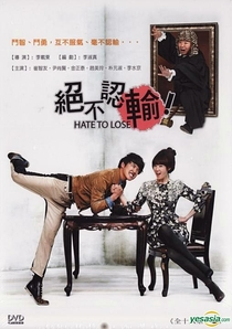 Can't Lose - Poster / Capa / Cartaz - Oficial 2