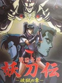O Espadachim Ninja - Poster / Capa / Cartaz - Oficial 3