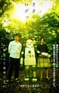 Capricious Robot (Kimagure Robotto)
