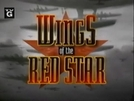 Wings of the Red Star (Wings of the Red Star)