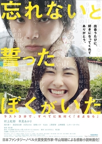 Forget Me Not - Poster / Capa / Cartaz - Oficial 3