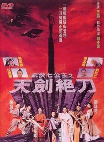 Holy Weapon - Poster / Capa / Cartaz - Oficial 1