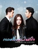 Once Upon a Time... In My Heart (Karn La Krang Neung... Nai Hua Jai)