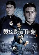 Rivals of Kung Fu (Huang Fei Hong yi qu Ding Cai Pao)